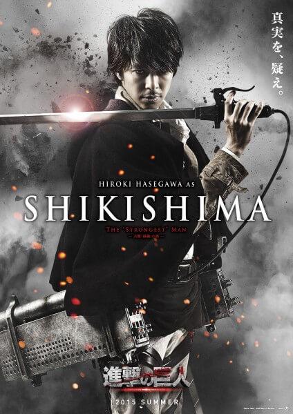 sikishima
