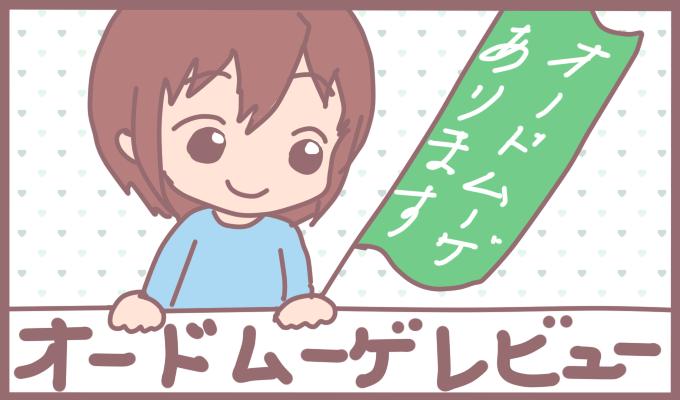 oudo05