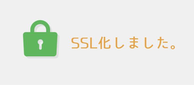 SSL化しました